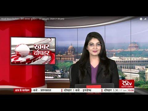 Hindi News Bulletin | हिंदी समाचार बुलेटिन – 17 January, 2020 (1:30 pm)