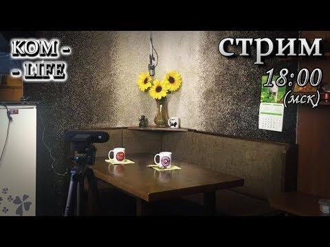 видео:  ВЕЧЕРНИЕ ПОСИДЕЛКИ В НОВОЙ СТУДИИ
