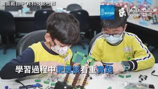 2020臺灣教育科技展 企業專訪【勁園國際】
