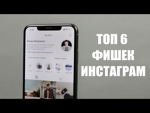 ФИШКИ ИНСТАГРАМ О КОТОРЫХ ТЫ НЕ ЗНАЛ (2019)