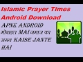 Islamic Prayer Times Android Download