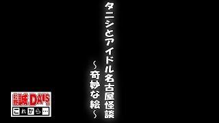 事故物件住みます芸人・松原タニシによる怪談コーナー。 今回はある先輩...