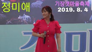 😉 가수 정미애 기장 갯마을축제에서 8월 앨범발표 공지 대박공연