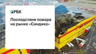 Последствия пожара на рынке «Синдика»