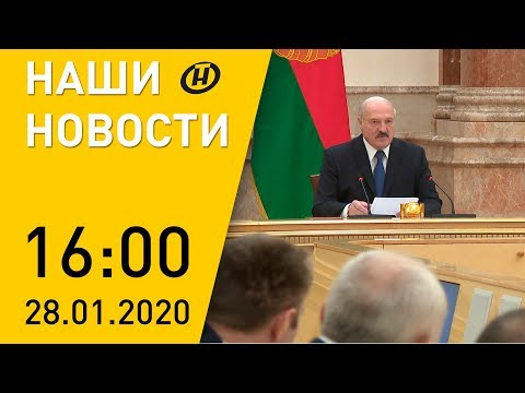 Наши новости ОНТ: совещание Лукашенко по АПК Витебской области; меры против коронавируса ужесточены
