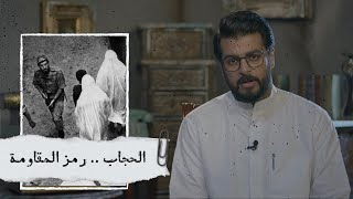 سعد القحطاني || الحجاب .. رمز المـ ـقاومـ ـة