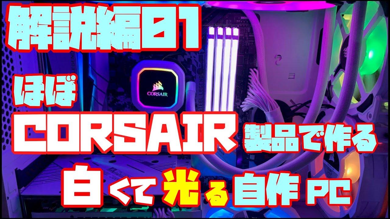 [#002]ほぼCORSAIR製品で作る白くて光る自作PC(AMD x ASRock x CORSAIR x GALAKURO)[解説編01]