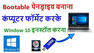 How to Format and Clean Install Windows 10 | using bootable pendrive [ Hindi ]