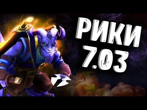 видео: НОВЫЙ РИКИ ПАТЧ 7.03 ДОТА 2 - new riki patch 7.03 dota 2