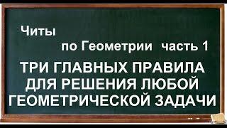 видео Экзаменационные билеты по геометрии. 7-й класс