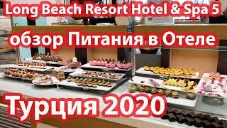 Турция 2020 Отдых Обзор Питания в Отеле Long Beach Resort Hotel Spa 5 Алания