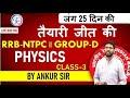 RRB -NTPC    GROUP-D    तैयारी जीत की    PHYSICS CLASS-3    BY ANKUR SIR