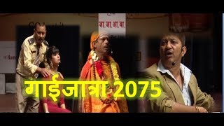 गाईजात्रा,  New Comedy, 2075 जा. जा. आ. बा, 4 September 2018