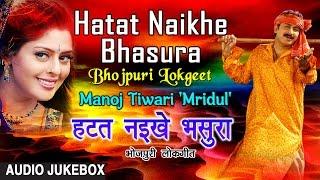 HATAT NAIKHE BHASURA | BHOJPURI LOKGEET AUDIO SONGS JUKEBOX | MANOJ TIWARI  |T-Series HamaarBhojpuri