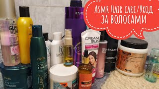 ASMR AСМР Мой уход за волосами Фавориты средств для волос Hair care