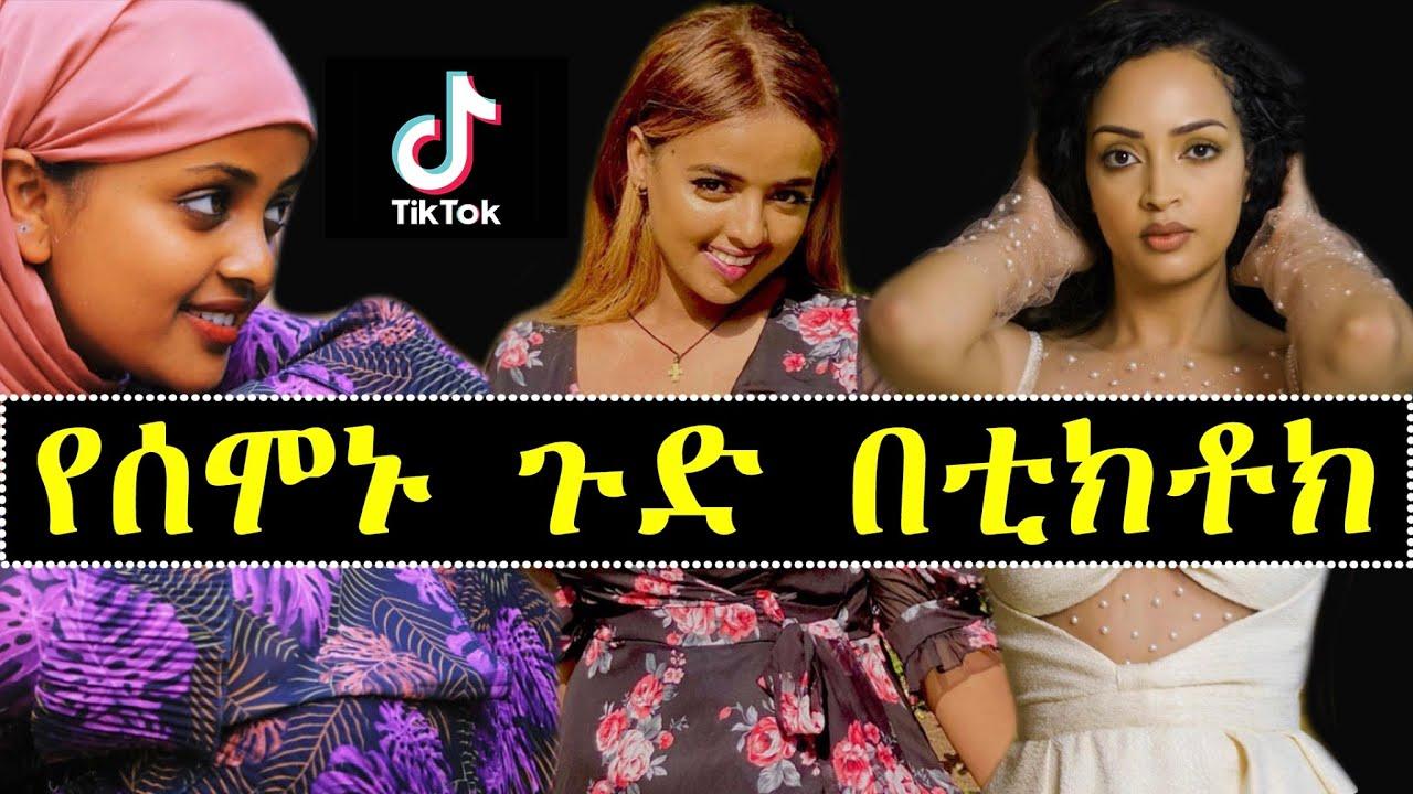 ashruka ፡ የቲክቶኮች ጉድ ፍትፈታ ኑ እንሳቅ  | Ethiopian tiktok |አሽሩካ