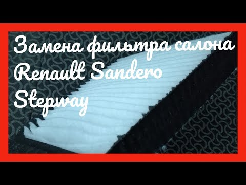 Замена фильтра салона Renault Sandero Stepway