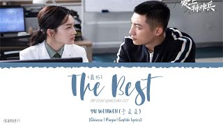 The Best (最好) - Yu Wenwen (于文文)《My Dear Guardian OST》《爱上特种兵》Lyrics