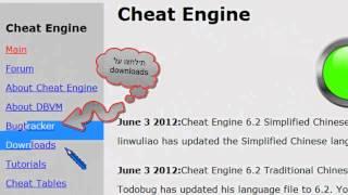 איך מורידים תוכנת ציטים(cehat engine)