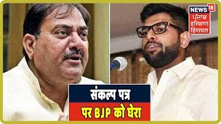 Abhay Chautala और Digvijay Chautala ने संकल्प पत्र पर BJP को घेरा | Haryana Assembly Election