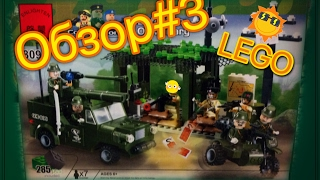Обзор#3 LEGO//ВОЕННАЯ БАЗА