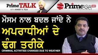 Prime Talk 241 || Criminal Activities Changes Due to Weather