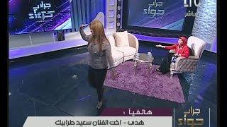 أرملة سعيد طرابيك تهدد بالانسحاب من برنامج على الهواء بسبب مداخلة هاتفية