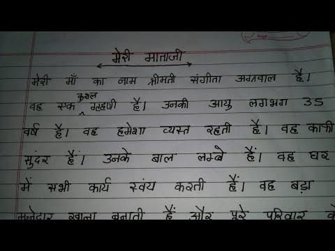 Essay on my mother in Hindi meri Mataji par nibandh lekhan