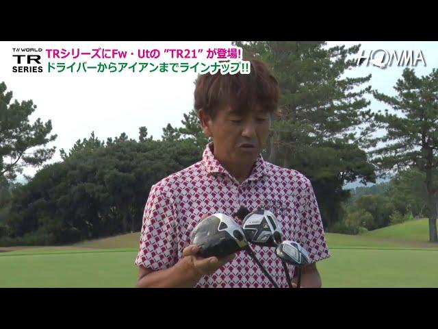 """本間ゴルフ TRシリーズにFW&UT """"TR21""""が登場!"""