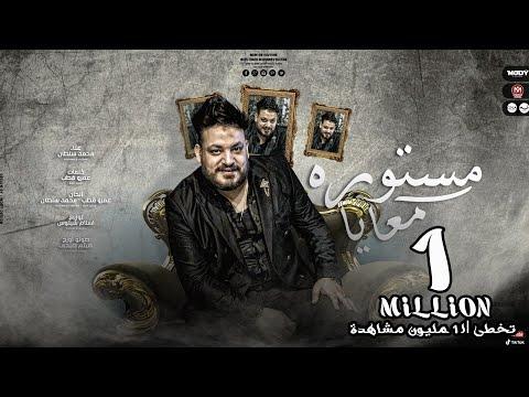 اغنية مستورة معايا  - محمد سلطان - 2021 - Mohamed Sultan - Mastora Ma3aya