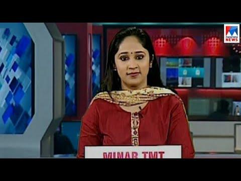 പ്രഭാത വാർത്ത   8 A M News   News Anchor - Nimmi Maria Jose   November 13, 2017