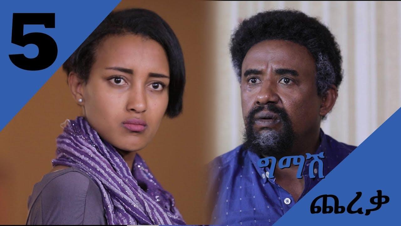 Download Gmash Chereka    Episode 5  Mekdi Production Latest Series Drama