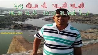 Raakh Na Ramkda Mara Raame (GUJARATI)....Karaoke....રાખનાં રમકડાં