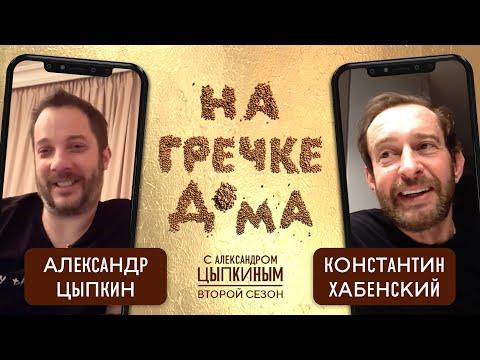 Константин Хабенский в гостях у Александра Цыпкина в программе «На гречке дома»