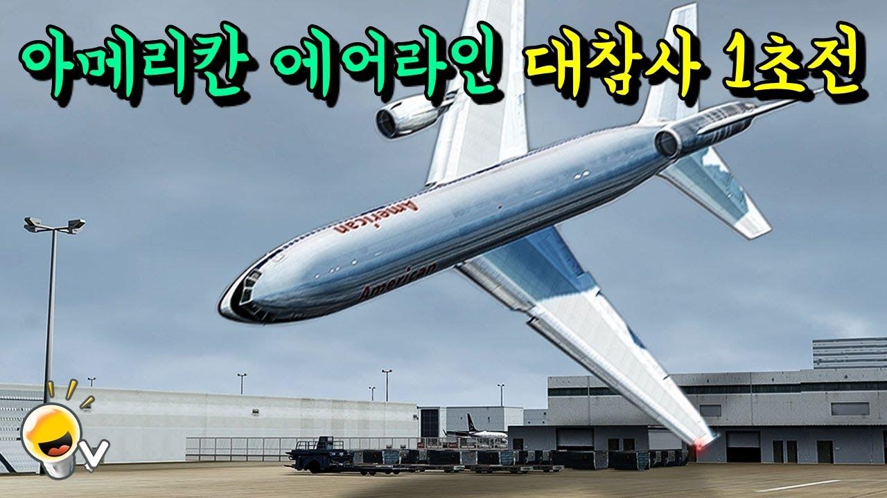 생존자가 말해주는 비행기가 추락할 때 기내에서 생기는 일 8가지 Feat. 대한항공 VS 미국항공사