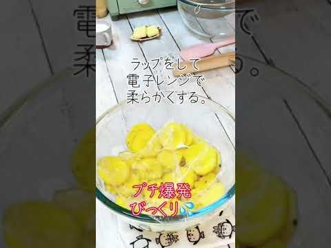 ひとくちスイートポテト!美味しいよ!Mini Mini Sweet Potato!  very delicious!