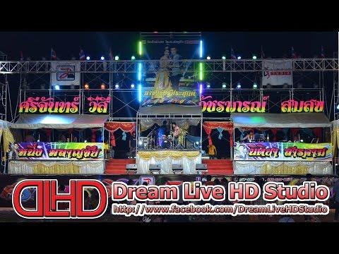 [Live-HD] ถ่ายทอดสด ศรีจันทร์ วีสี ปะทะ วัชราภรณ์ สมสุข (เปิดวง) อ.วารินชำราบ จ.อุบลราชธานี 7/10/59
