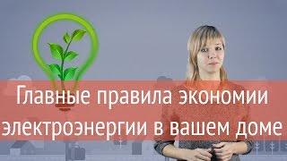 Главные правила экономии Электроэнергии в вашем доме | Лайфхакер