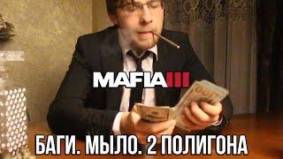MAFIA 3 : МЫЛО. БАГИ. 2 ПОЛИГОНА.