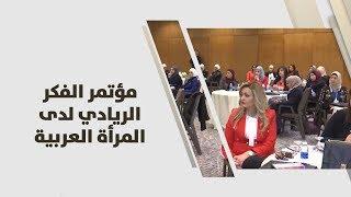 مؤتمر الفكر الريادي لدى المرأة العربية