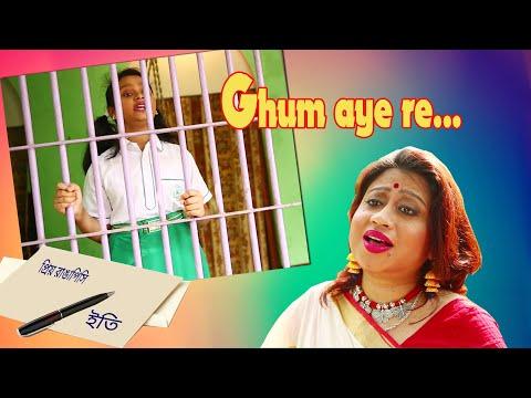 ghum-aye-re-song-basabdatta-featuring-samiha-ekti-chithi-rangapisike