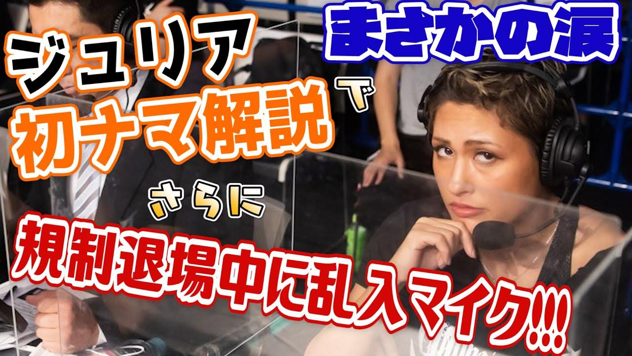 【スターダム】6.12 ジュリア初ナマ解説で涙!〜規制退場アナウンスに乱入!!【STARDOM】