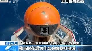 [24小时]法国 半世纪前失踪潜艇被找到| CCTV