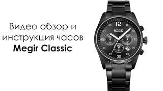 Мужские классические часы Megir Classic (№2010) обзор, настройка
