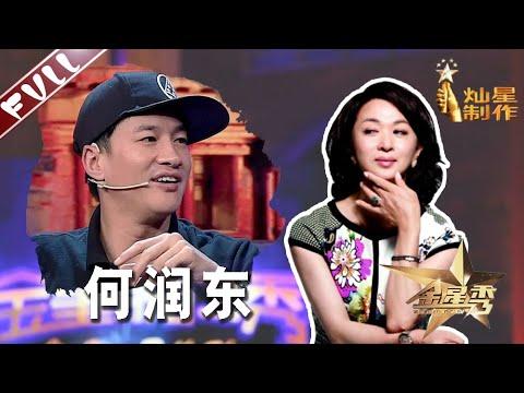 """《金星秀》第二十三期   """"婚礼""""那些事 何润东 The Jinxing Show 官方超清1080p"""
