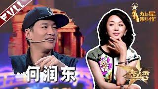 """《金星秀》第23期   """"婚礼""""那些事 何润东 The Jinxing Show 官方超清1080p"""
