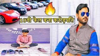 10वीं फेल बना करोड़पति | Waqt Sabka Badalta Hai | Qismat | Time Changes | CrazyRazi