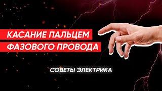 Касание пальцем фазового провода(Что будет, если человек коснется фазового провода под напряжением, если с проводника снята изоляция? Думает..., 2011-09-06T07:16:12.000Z)
