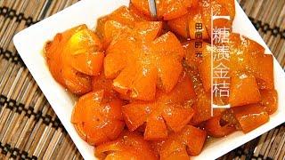 田园时光美食 糖渍金桔candied Kumquat