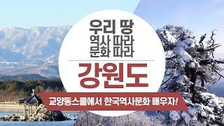 [문화유산] 우리 땅 역사 따라 문화 따라 - 강원도
